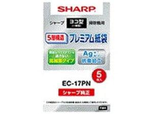 シャープ/交換紙パック 抗菌 5層紙袋(5枚入)/EC-17PN