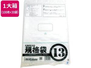 紺屋商事/LD03 規格袋 13号 100枚×30袋/00723413