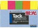 コクヨ/タックメモ蛍光タイプ 100枚×5本/メ-1315