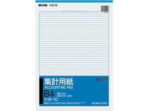コクヨ/集計用紙 B4縦型 目盛り付 横罫45行/シヨ-10