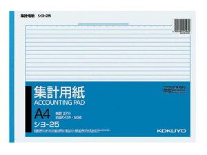 コクヨ/集計用紙 A4横型 目盛り付 横罫27行/シヨ-25