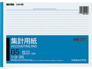 コクヨ/集計用紙 B5横型/シヨ-35