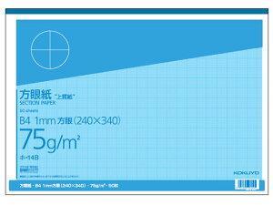 コクヨ/上質方眼紙 B4 50枚とじ/ホ-14B