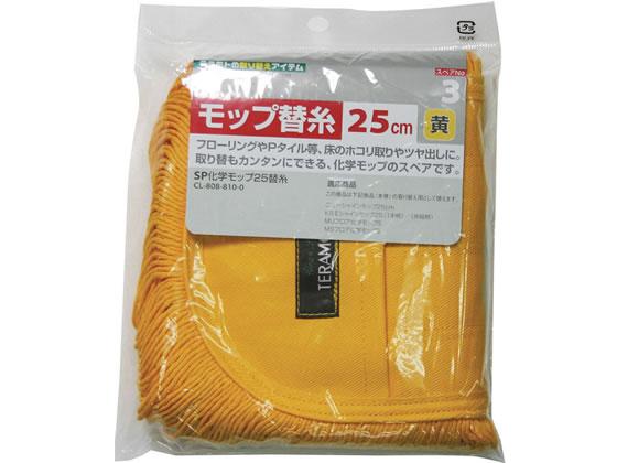 テラモト/化学モップスペア Sサイズ用替糸/CL-808-810-0