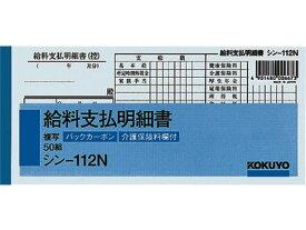 コクヨ/BC複写給料支払明細書/シン-112N