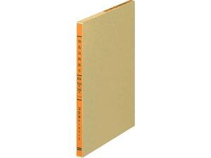 コクヨ/バインダー帳簿用ルーズリーフ 一色刷 物品出納帳B/リ-315
