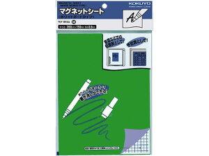 コクヨ/マグネットシート(ホワイトボードタイプ)200*150mm 緑/マク-310G