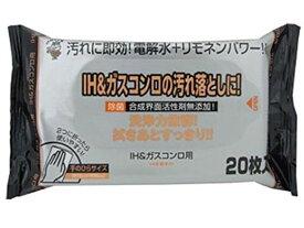 服部製紙/IH&ガスコンロ用クリーナー 20枚/ALP-3