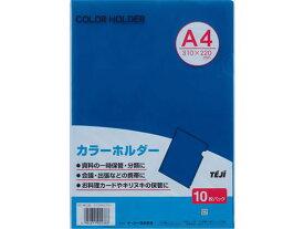 テージー/カラーホルダーエコノミーパック A4タテ クリスタルブルー 10枚【ココデカウ】