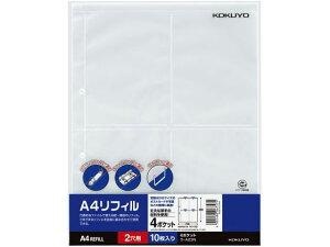 コクヨ/クリアーブックA4リフィル 4ポケット(ポストカードホルダー)2穴10枚