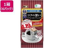 アバンス/1杯19円アロマ20 スペシャルブレンド20杯×6パック