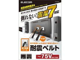 エレコム/TV用耐震ベルト 〜75V用 強力粘着シールタイプ 2本入