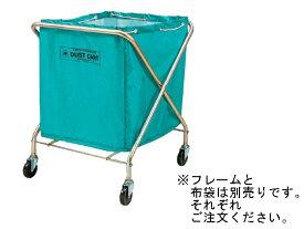 山崎産業/ダストカートY-1小 フレーム/CA391-00SX-MB