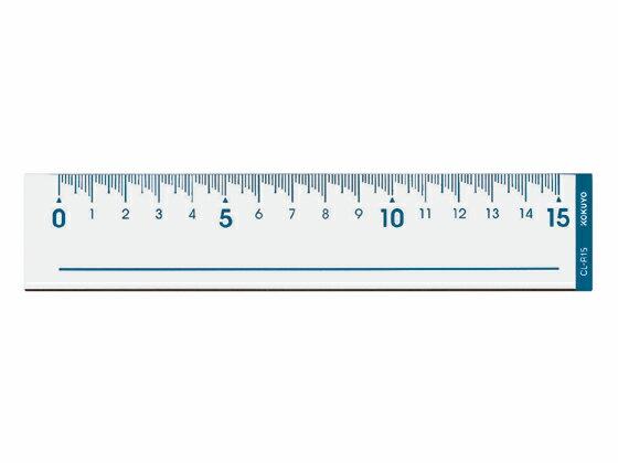 コクヨ/直線定規 15cm/CL-R15【ココデカウ】