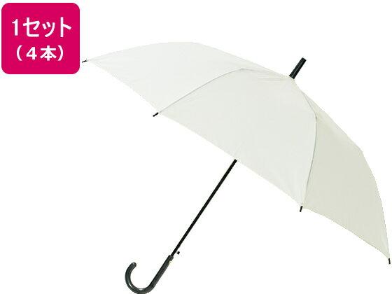 長寿乃里/傘 ポキッと折れるんです 65cmクリーム4本セット/GW65