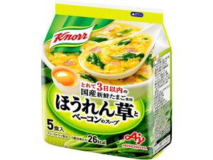味の素/クノール ほうれん草とベーコンのスープ[5食入]【ココデカウ】