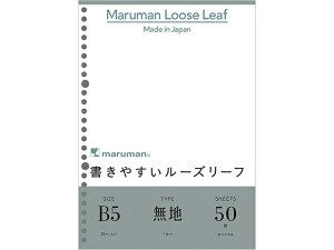 マルマン/書きやすいルーズリーフ B5 無地(下敷付)50枚/L1206