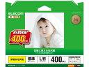 エレコム/手軽な光沢紙 L判 400枚/EJK-GAYNL400