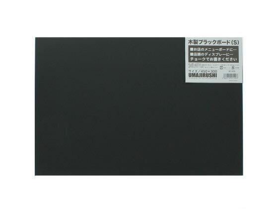 馬印/木製黒板(黒無地)450×300mm/W1KN