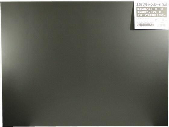 馬印/木製黒板(黒無地)600×450mm/W2KN