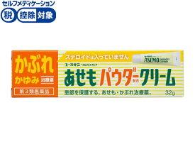 【第3類医薬品】薬)ユースキン製薬/ユースキン リカAソフトP あせもパウダークリーム 32g