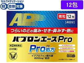 【第(2)類医薬品】★薬)大正製薬/パブロンエースPRO微粒 12包