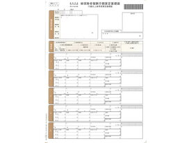 OBC/単票被保険者算定基礎届 A4 200枚/5164