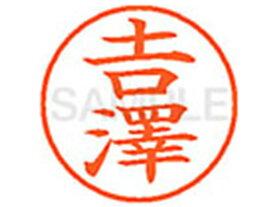 シヤチハタ/XL-9(吉澤) ※吉は旧字体【ココデカウ】