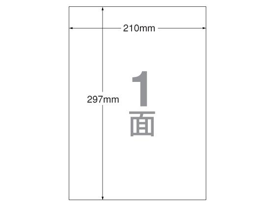 エーワン/IJ用ラベル[光沢紙]A4 ノーカット 10枚/28691【ココデカウ】