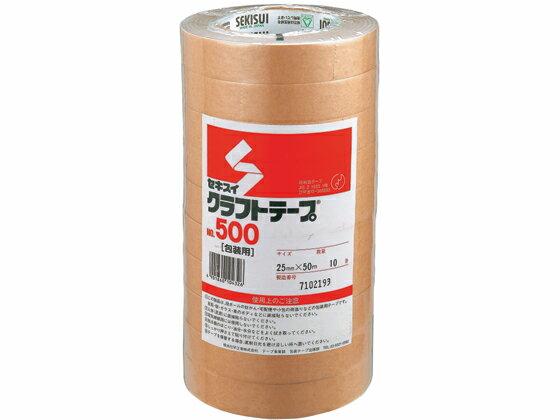 セキスイ/クラフトテープ 25mm×50m 10巻/NO.500【ココデカウ】