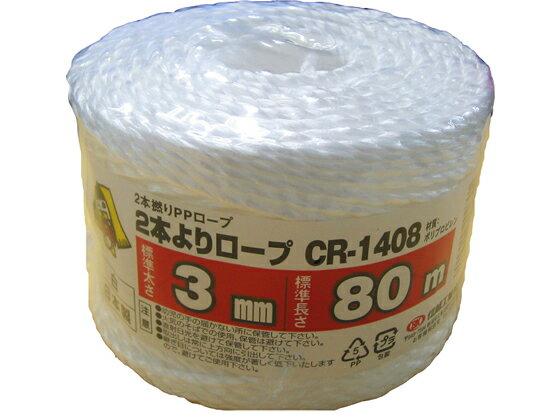 信越工業/PPロープ玉巻 2本よりロープ 白(80m)/CR-1408