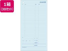 ヒサゴ/お会計票(ミシン11本) 300セット/3129【ココデカウ】