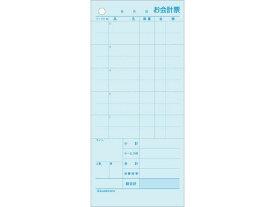 ヒサゴ/お会計票 300セット/2018【ココデカウ】