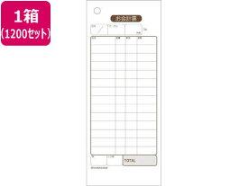 ヒサゴ/お会計票 1200セット/2039E【ココデカウ】