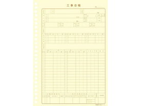 日本法令/工事台帳 20枚/建設35-1【ココデカウ】