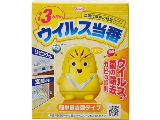 興和新薬/ウイルス当番 3ヵ月【ココデカウ】