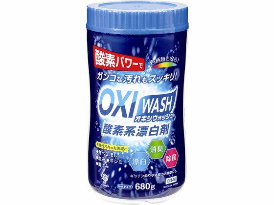 紀陽除虫菊/オキシウォッシュ酸素系漂白剤680g/K-7112【ココデカウ】