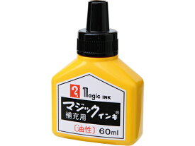 寺西化学工業/マジックインキ補充液 60ml 黒/MHJ60B-T1【ココデカウ】