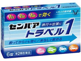 【第2類医薬品】薬)大正製薬/センパア トラベル1 6錠