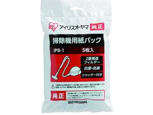 アイリスオーヤマ/紙パック式クリーナー 純正紙パック 5枚入り/IPB-1