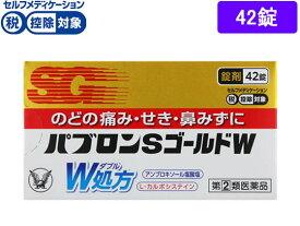 【第(2)類医薬品】★薬)大正製薬/パブロンSゴールドW錠 42錠