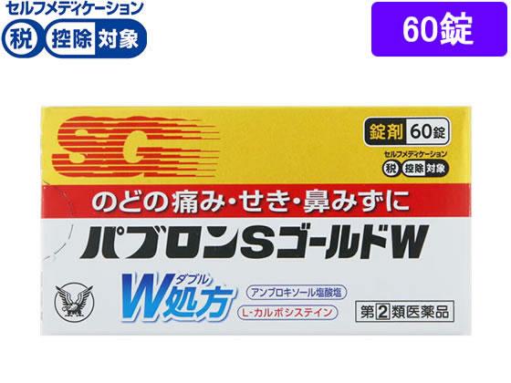 【第(2)類医薬品】★薬)大正製薬/パブロンSゴールドW錠 60錠