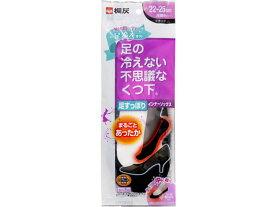 桐灰化学/足の冷えないくつ下 足スッポリインナーソックス22-25cm