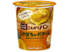ポッカサッポロ/じっくりコトコト 完熟かぼちゃポタージュカップ