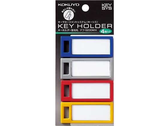コクヨ/キーホルダー型名札KEYSYS USB対応 色込/ナフ-S230U-MIX
