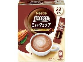 ネスレ日本/ネスレ 香るまろやか ミルクココア 22P