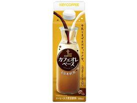 キーコーヒー/カフェオレベース 500ml
