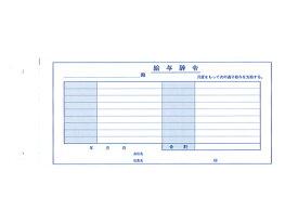 OBC/単票封筒用給与辞令 300枚/4203