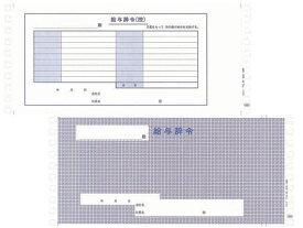 OBC/給与辞令 200枚/4003