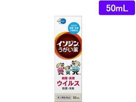 【第3類医薬品】薬)シオノギ/イソジン うがい薬 50mL【ココデカウ】